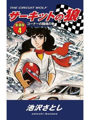 cover image of サーキットの狼 愛蔵版
