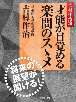 cover image of 吉村作治流 才能が目覚める楽問のスゝメ