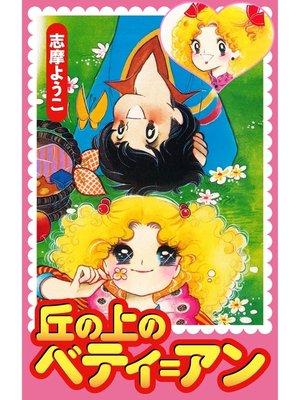 cover image of 丘の上のベティ=アン