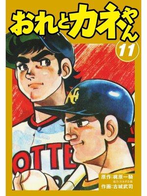 cover image of おれとカネやん: 11巻