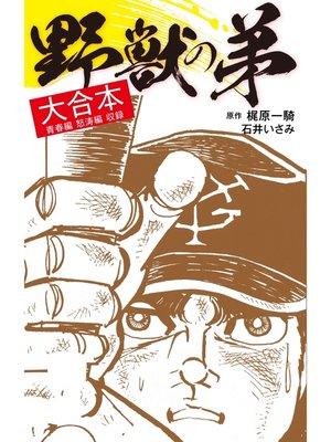cover image of 野獣の弟 大合本: 1巻