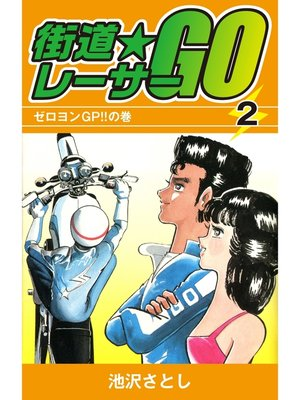 cover image of 街道レーサーGO