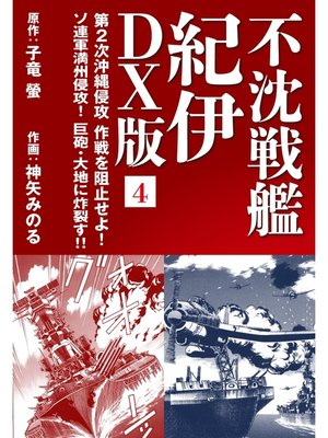 cover image of 不沈戦艦 紀伊 DX版
