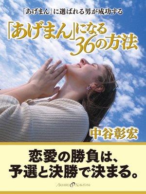 cover image of 「あげまん」になる36の方法