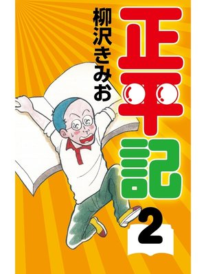 cover image of 正平記: 2巻