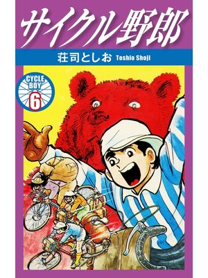 cover image of サイクル野郎: 6巻