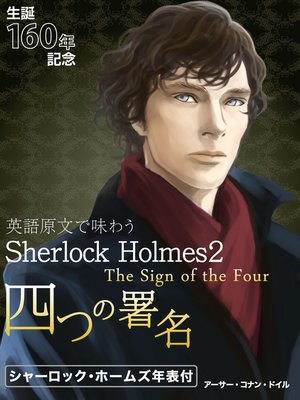 cover image of 英語原文で味わうSherlock Holmes2 四つの署名/The Sign of the Four