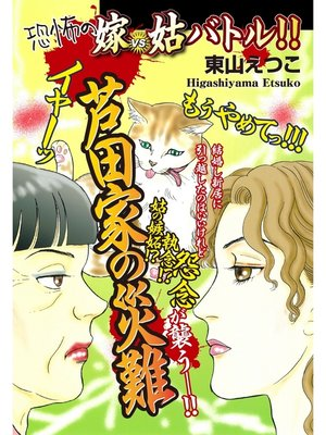 cover image of 嫁vs姑バトル!!芦田家の災難