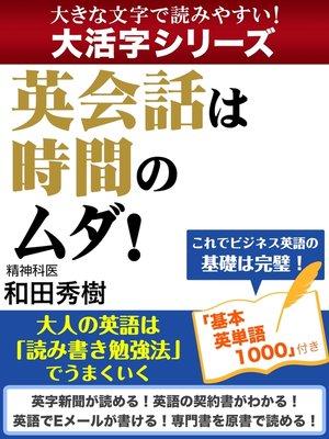 cover image of 【大活字シリーズ】英会話は時間のムダ! 大人の英語は「読み書き勉強法」でうまくいく