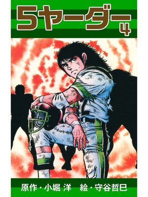 cover image of 5ヤーダー