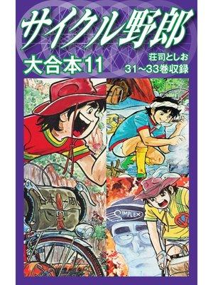 cover image of サイクル野郎 大合本: 11巻