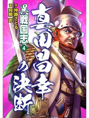 cover image of 異戦国志: 4 真田昌幸の決断