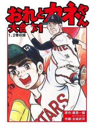 cover image of おれとカネやん 大合本: 1