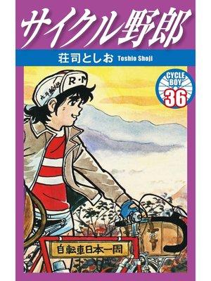 cover image of サイクル野郎: 36巻