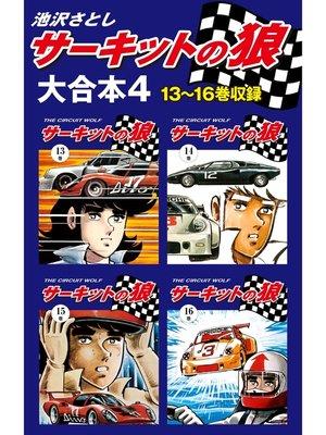 cover image of サーキットの狼 大合本: 4 13~16巻収録