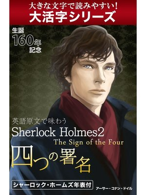 cover image of 【大活字シリーズ】英語原文で味わうSherlock Holmes2 四つの署名/The Sign of the Four