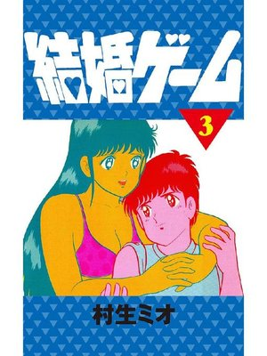 cover image of 結婚ゲーム