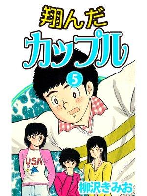 cover image of 翔んだカップル: 5巻