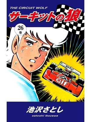 cover image of サーキットの狼