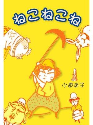 cover image of ねこねこね