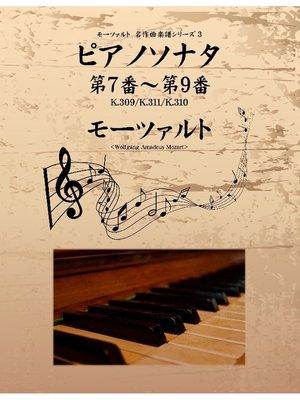 cover image of モーツァルト 名作曲楽譜シリーズ3 ピアノソナタ 第7番~第9番 K.309/K.311/K.310