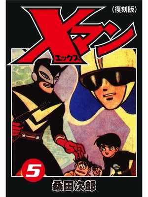 cover image of Xマン(復刻版): 5
