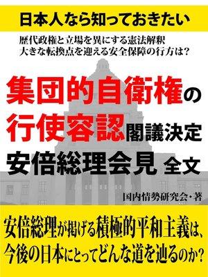 cover image of 日本人なら知っておきたい 集団的自衛権の行使容認閣議決定 安倍総理会見 全文