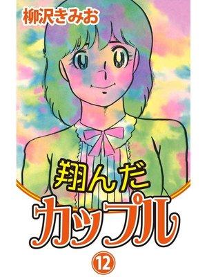 cover image of 翔んだカップル: 12巻