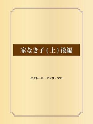 cover image of 家なき子 (上) 後編