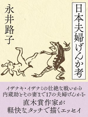 cover image of 日本夫婦げんか考