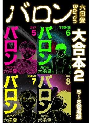 cover image of バロン 大合本: 2 5~8巻収録
