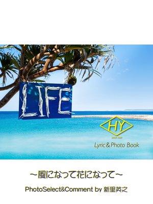 cover image of HY Lyric&Photo Book LIFE ~歌詞&フォトブック~ 風になって花になって