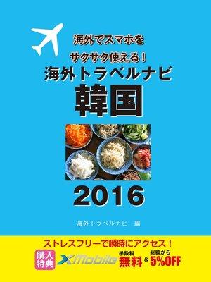 cover image of 海外トラベルナビ 韓国 2016