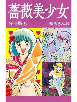cover image of 薔薇美少女 分冊版: 5