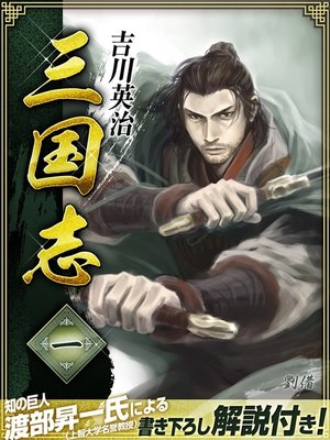 cover image of 三国志 1巻