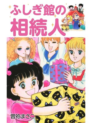 cover image of ふしぎ館の相続人