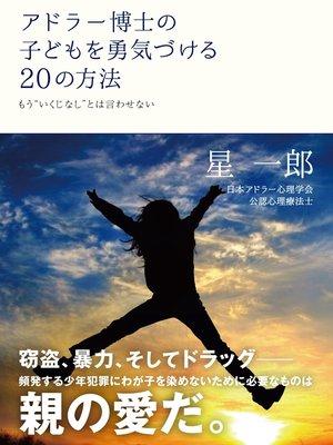 cover image of アドラー博士の子どもを勇気づける20の方法