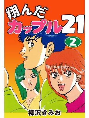 cover image of 翔んだカップル21: 2巻