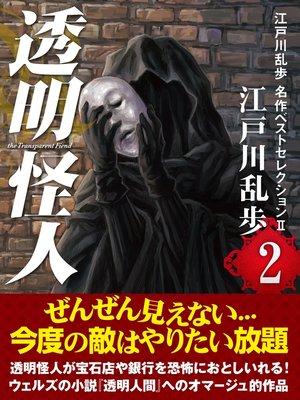 cover image of 透明怪人 江戸川乱歩 名作ベストセレクションII(2)