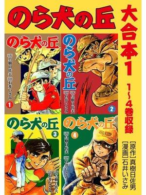 cover image of のら犬の丘 大合本: 1 1~4巻収録