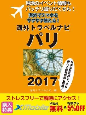 cover image of 現地のイベント情報もバッチリ盛りだくさん! 海外でスマホをサクサク使える! 海外トラベルナビ パリ 2017