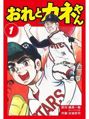 cover image of おれとカネやん: 1巻