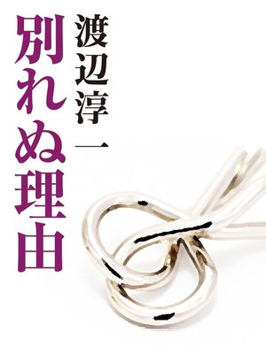 cover image of 別れぬ理由