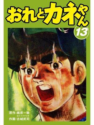 cover image of おれとカネやん: 13巻