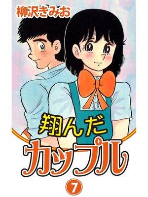 cover image of 翔んだカップル: 7巻