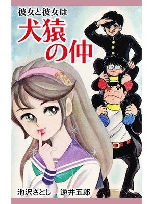 cover image of 彼女と彼女は犬猿の仲: 1巻