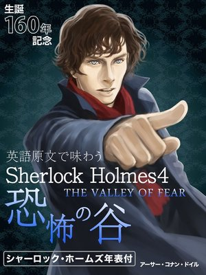 cover image of 英語原文で味わうSherlock Holmes4 恐怖の谷/THE VALLEY OF FEAR