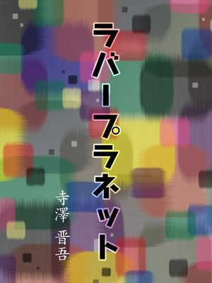 cover image of ラバープラネット