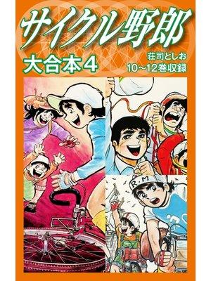 cover image of サイクル野郎 大合本: 4巻