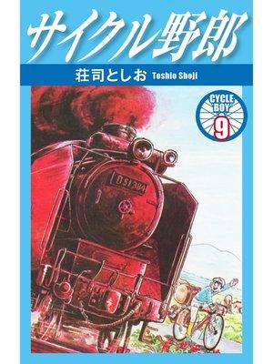 cover image of サイクル野郎: 9巻